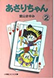 Asari Chan (2) (Shogakukan Colo Novel) (1996) ISBN: 4091940927 [Japanese Import]