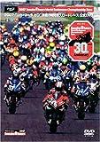 """2007 """"コカ・コーラ ゼロ"""" 鈴鹿8時間耐久ロードレース 公式DVD"""
