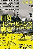 日英インテリジェンス戦史: チャーチルと太平洋戦争 (ハヤカワ・ノンフィクション文庫)