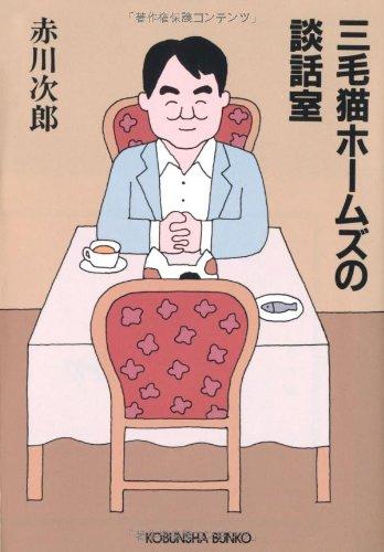 三毛猫ホームズの談話室 (光文社文庫)