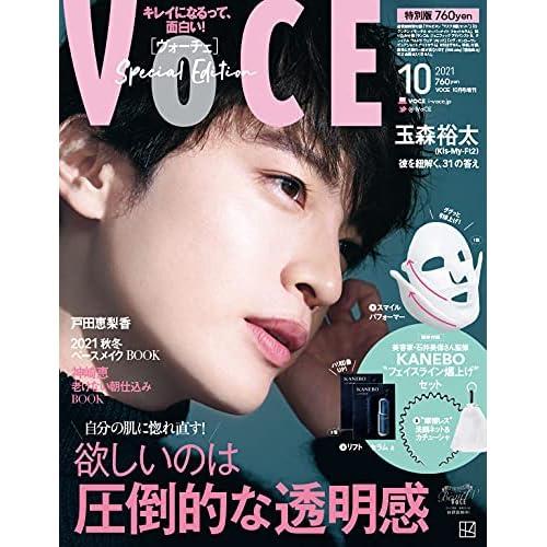 VOCE 2021年10月号 特別版 表紙画像