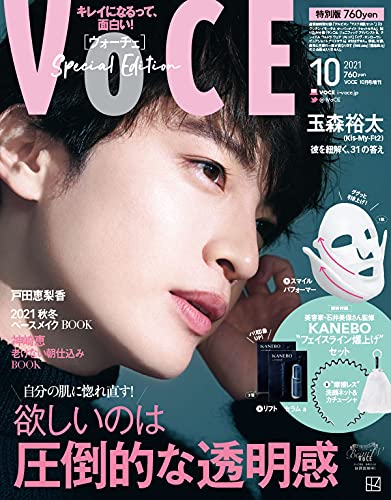 VoCE 2021年10月号 特別版 画像 A