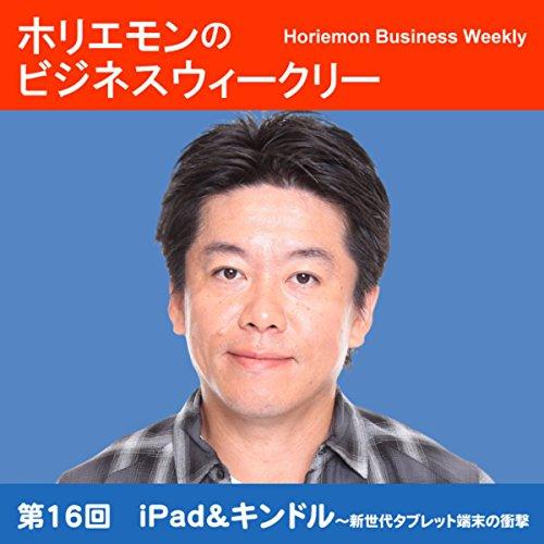 ホリエモンのビジネスウィークリーVOL.16 iPad&キンドル~新世代タブレット端末の衝撃