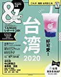 &TRAVEL 台湾 2020【ハンディ版】