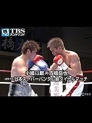 小國以載×古橋岳也(2015) 日本スーパーバンタム級タイトルマッチ