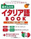 「Ciao! 」から始める 書き込み式イタリア語BOOK