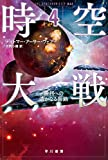 時空大戦 4: 勝利への遙かなる旅路 (ハヤカワ文庫 SF ウ 22-4)