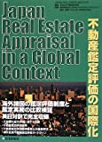 Japan Real Estate Appraisal in a Global Context ~不動産鑑定評価の国際化~