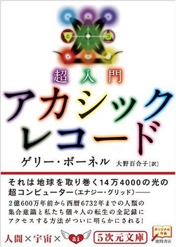 超入門 アカシックレコード (5次元文庫)
