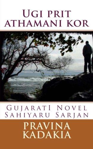 Ugi prit atahani kor: gujaratI novel ( sahiyaru sarjan (Gujarati Edition)