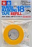 タミヤ マスキングテープ 18mm 詰め替え用 87035 2個セット
