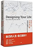 img - for Designing Your Life: How to Build a Well-lived, Joyful Life (Chinese Edition) by Bill Burnett,Dave Evans book / textbook / text book