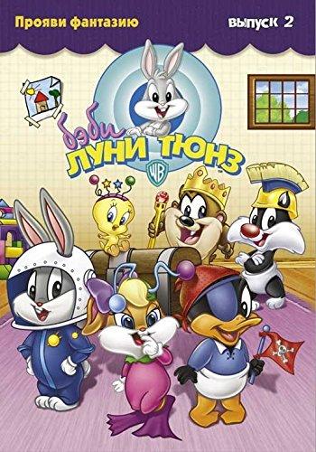 Baby Looney Tunes Poster Movie Russian B Ian James Corlett June Foray Terry Klassen