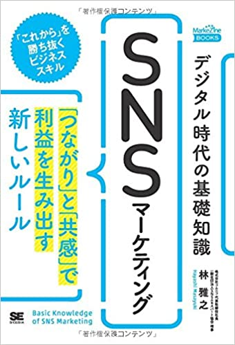 デジタル時代の基礎知識『SNSマーケティング』