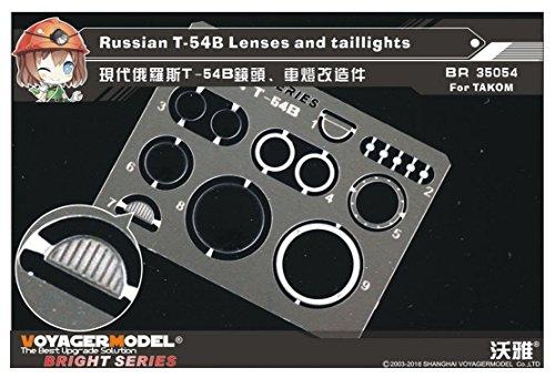 ボイジャーモデル 1/35 現用 ロシア軍 T-54B レンズ・尾灯セット タコム用 プラモデル用パーツ BR35054の商品画像