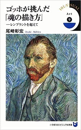 how to draw the soul van gogh challenged beyond the rembrandt shogakukan 101 visual books 2013 isbn 4098230259 japanese import