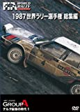 1987 世界ラリー選手権 総集編 [DVD]