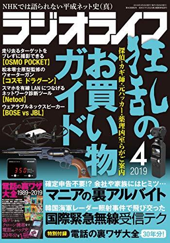 ラジオライフ 最新号 表紙画像
