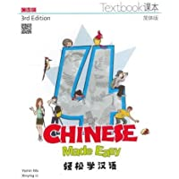 Chinese Made Easy Textbook 4 (3rd Ed.)
