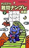 難問ナンプレに挑戦 7(パズルBOOKS 93)