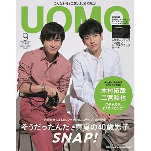 UOMO 2018年9月号 画像