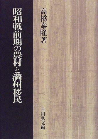 昭和戦前期の農村と満州移民