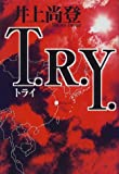 T.R.Y.(トライ)