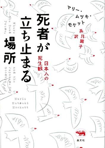 死者が立ち止まる場所: 日本人の死生観