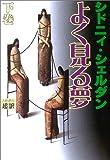 Tell Me Your Dream = Yoku miru yume [Japanese Edition] (Volume # 2)