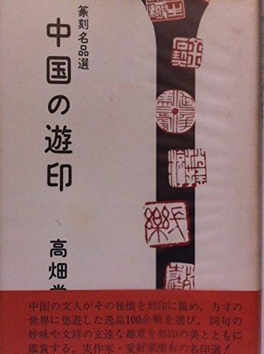 中国の遊印―篆刻名品選 (木耳社手帖シリーズ D 3)