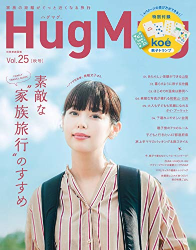HugMug 2018年Vol.25 大きい表紙画像