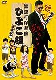 無認可保育園 歌舞伎町 ひよこ組 [DVD]