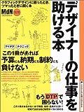 デザイナーの仕事を助ける本―グラフィックデザインに困ったら! (エムディエヌ・ムック―インプレスムック)