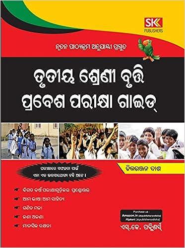 Buy Class-III : Bruti (Odia medium) Book Online at Low Prices in