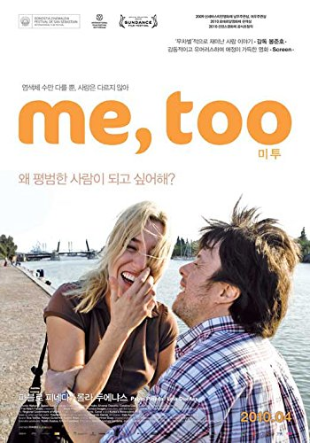Me Too Korean Poster