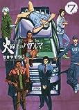 火線上のハテルマ 7 (ビッグコミックス)