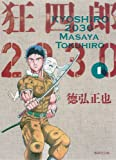 (- Comic version Shueisha Bunko) 2030 1 Kyoushirou (2010) ISBN: 4086191970 [Japanese Import]