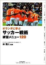 オランダに学ぶ サッカー戦術練習メニュー120 (池田書店のスポーツ練習メニューシリーズ)