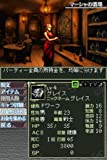 Elminage DS Remix: Yami no Fuo to Kamigami no Yubiwa [Japan Import]