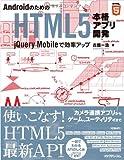 AndroidのためのHTML5本格アプリ開発