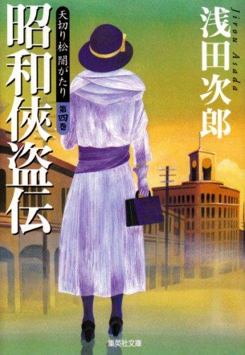 天切り松闇がたり〈第4巻〉昭和侠盗伝 (集英社文庫)