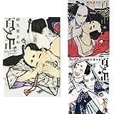 百と卍 1-3巻 新品セット (クーポン「BOOKSET」入力で+3%ポイント)