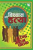 Vishvaas ki Hatya (Hindi Edition)