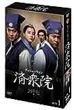 [DVD]済衆院 / チェジュンウォン コレクターズ・ボックス1