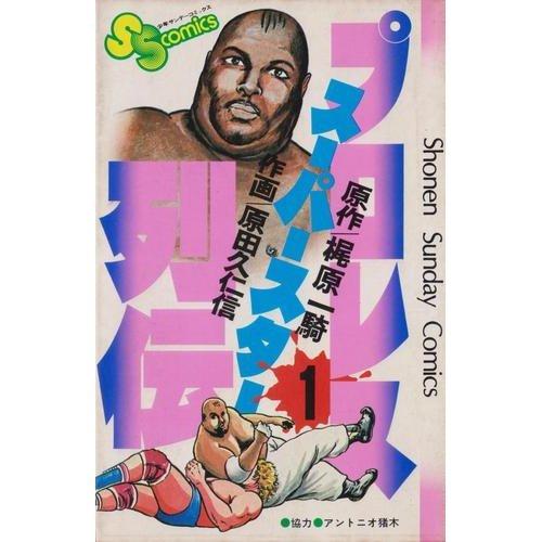 プロレススーパースター列伝 1 (少年サンデーコミックス)
