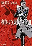 神の棘II (新潮文庫)