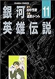 銀河英雄伝説 (11) (Chara comics)