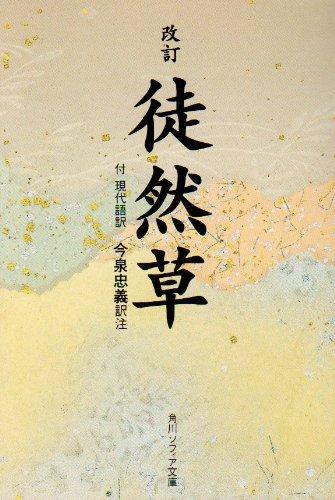 徒然草―付現代語訳 (角川ソフィア文庫 (SP12))