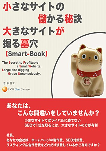 Grave the secret of profitable a small site a large site dig Secret and grave series (Japanese Edition)