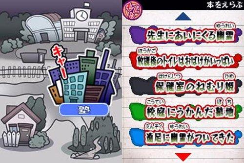 Minna de Taikan Dokusho DS: Cho-Kowai! Gakkou no Kaidan [Japan Import]